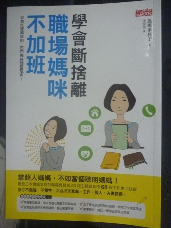 【書寶二手書T3/財經企管_JAY】學會斷捨離 職場媽咪不加班:拯救忙碌媽咪的一石四鳥_馬場事務子