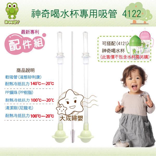 【大成婦嬰】DOOBY 大眼蛙 神奇喝水杯200CC專用吸管(4122)  替換吸管