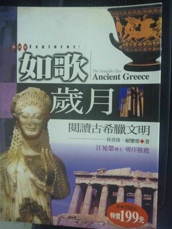 【書寶二手書T5/地理_JBS】如歌歲月-閱讀古希臘文明_徐善偉,顧鑾齋