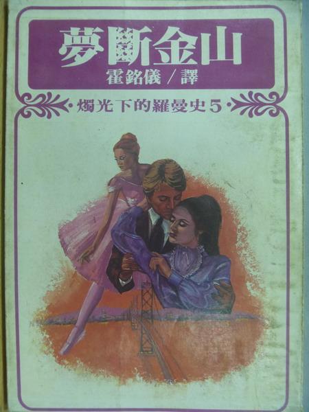 【書寶二手書T1/言情小說_LAE】夢斷金山_燭光下的羅曼史5