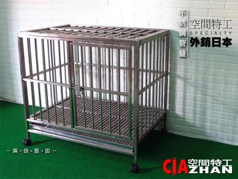 ♞空間特工♞ 不鏽鋼管狗籠(日本外銷籠) 全新3尺x2尺(304白鐵) 圓管狗屋寵物籠_圓角管籠~中小型犬