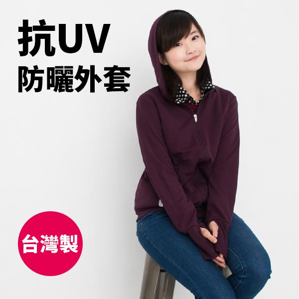 防曬外套罩衫 抗UV披肩 機車單車抗紫外線薄外套【SV5101】快樂生活網