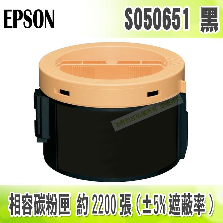 【浩昇科技】EPSON C13S050651 高品質黑色相容碳粉匣 適用M1400/MX14/MX14NF