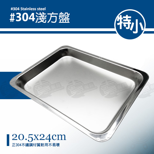 ﹝賣餐具﹞正304 特小淺方盤  不鏽鋼盤 餐具架 瀝水架 / 2130011501703