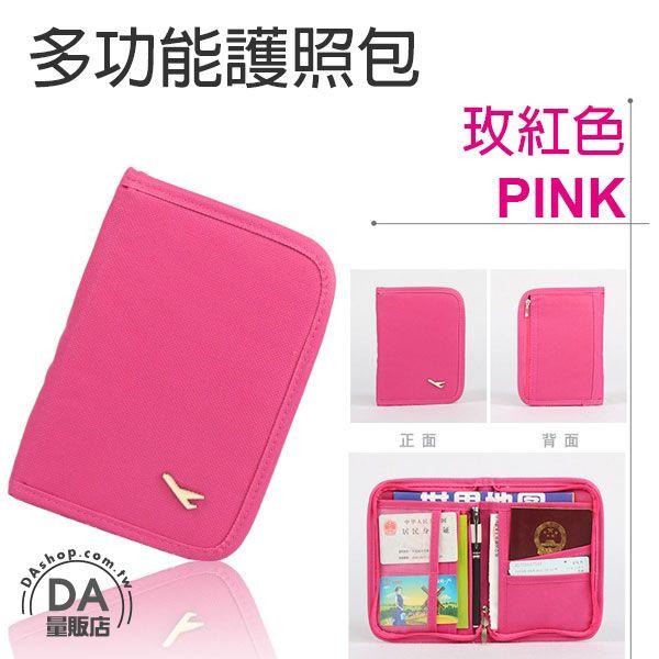 《DA量販店》多功能 護照包 收納 證件 零錢 卡夾 短夾 短款 護照夾 桃紅(V50-1588)