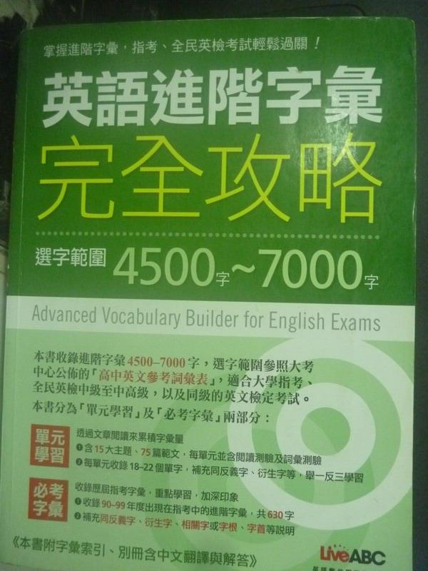 【書寶二手書T7/語言學習_QIF】英語進階字彙完全攻略-範圍4500~7000_LiveABC_無光碟