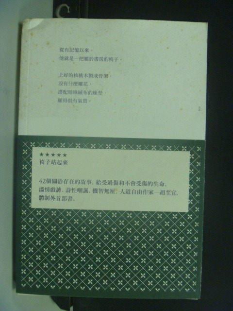 【書寶二手書T5/文學_JDT】椅子站起來_胡至宜