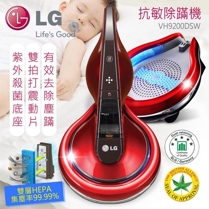 【LG樂金】寶護家 抗敏除螨機(VH9200DSW)★超值贈:三洋14吋DC直流定時遙控扇