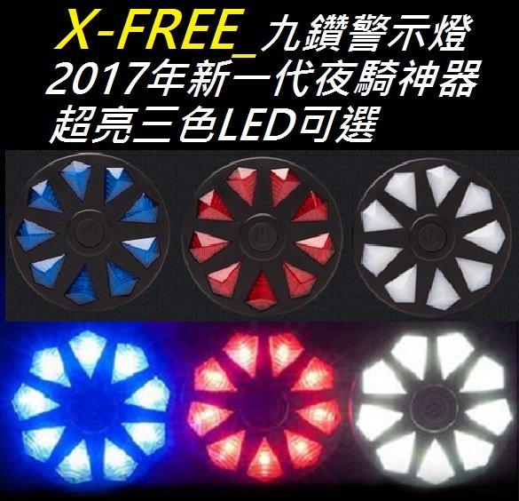 【意生】X-FREE 九鑽警示燈 自行車後燈單車警示燈安全尾燈LED9鑽後燈 USB充電iLUMENOX火山燈可參考
