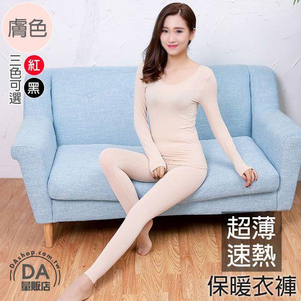 《DA量販店》冬日限定 套裝販售 3秒速熱 發熱衣 衛生衣 衛生褲 膚色(80-2850)