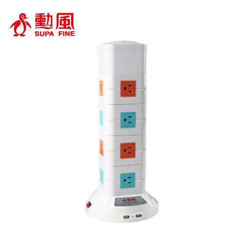 ★杰米家電☆『勳風』HF-395-4 3D多功能立式USB電源插座-4層