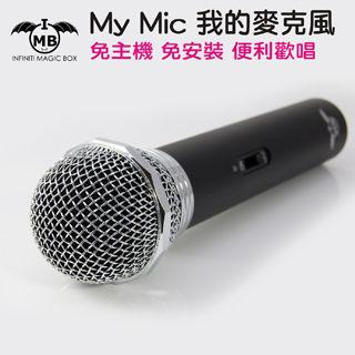*╯新風尚潮流╭*IMB MyMic 我的麥克風 行動卡拉OK 行動麥克風 (搭配手機/平板) -1支 MyMic