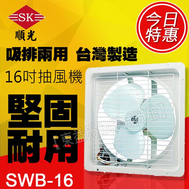 SWB-16 110V 順光 浴室用通風機 換氣機【東益氏】售暖風乾燥機  風扇 吊扇 暖風機