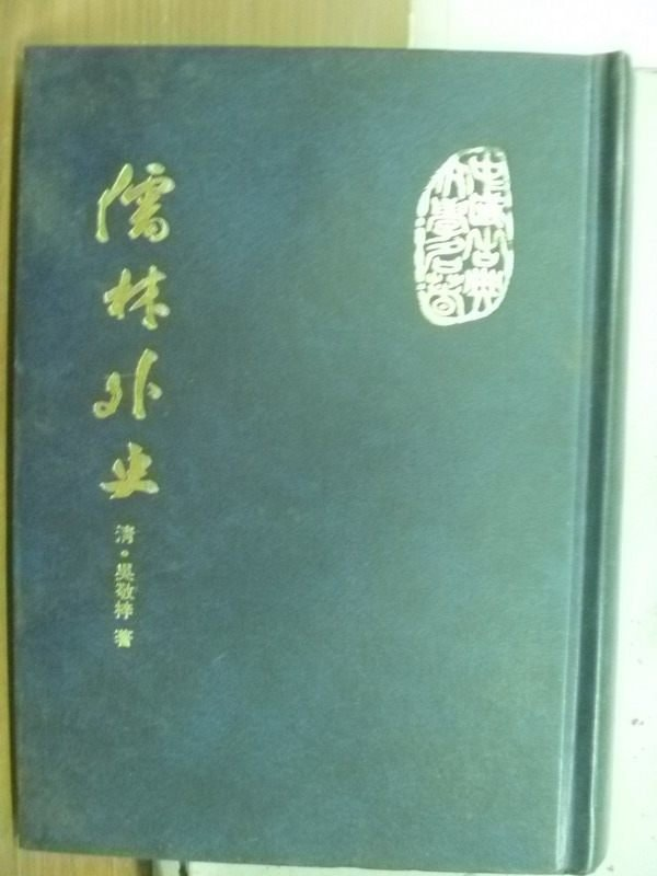 【書寶二手書T9/一般小說_JDM】儒林外史_吳敬?_民72