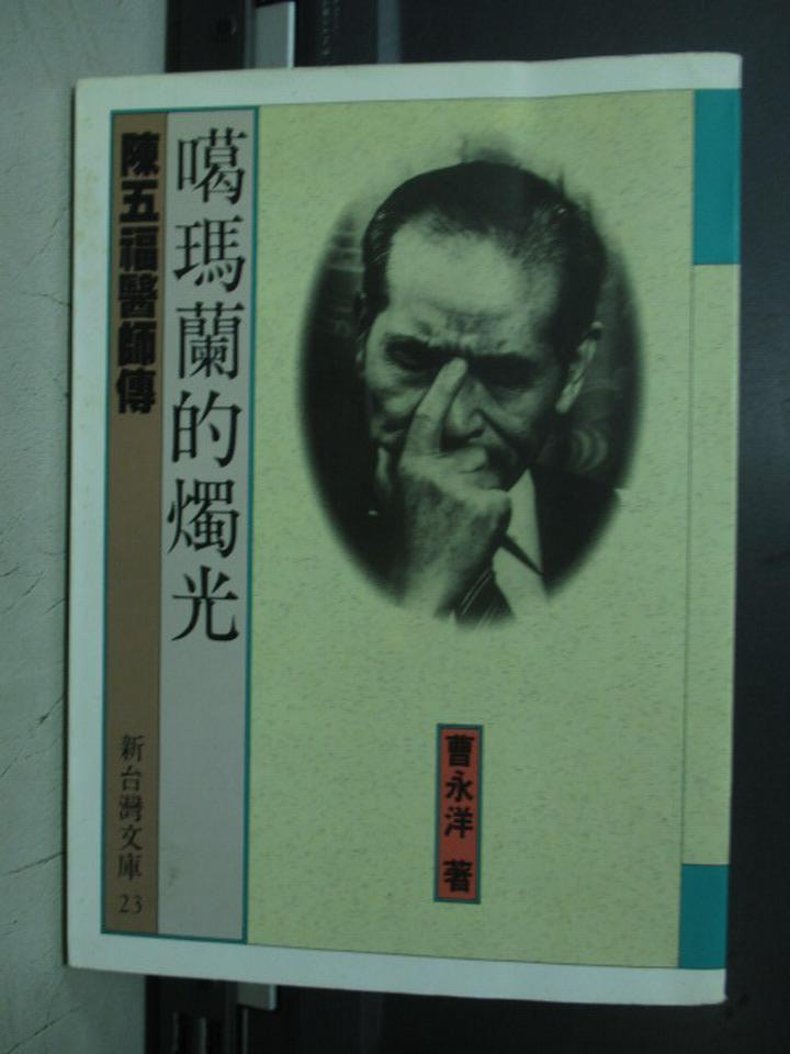 【書寶二手書T8/傳記_NDQ】噶瑪蘭的燭光_曹永洋_原價300
