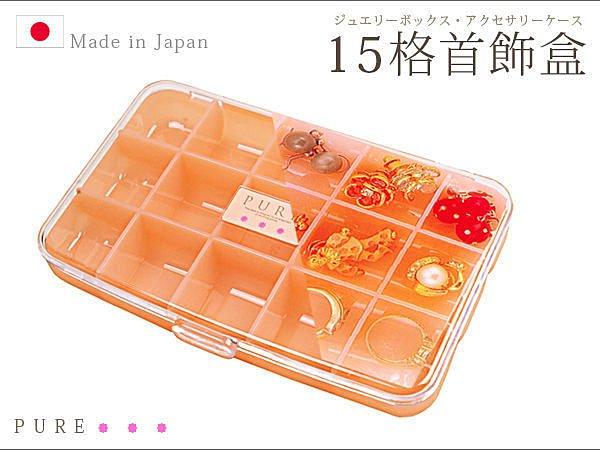 BO雜貨【SV3086】日本製 15格可視收納盒 首飾盒 珠寶盒 小物收納 飾品收納 藥盒
