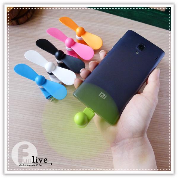 【aife life】Micro USB 手機風扇/安卓接頭/手機迷你風扇//隨身風扇/電風扇/手風扇/USB風扇/平板