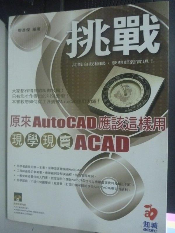 【書寶二手書T1/電腦_XDD】原來AutoCAD應該這樣用-現學現賣ACAD_廖彥傑_附光碟