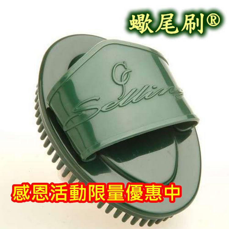 【 蠍尾刷®按摩推脂器750/ㄧ支購滿十只】☆ SGS認證 美身↘塑身 經絡 按摩刷 Body Simmer Brush