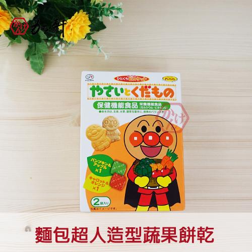 《加軒》日本不二家麵包超人造型蔬果餅乾
