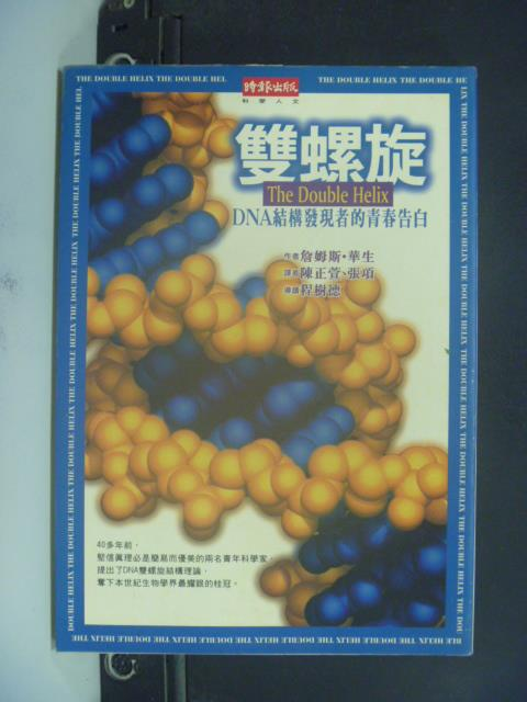 【書寶二手書T9/科學_GNZ】雙螺旋:DNA結構發現者青春告_詹姆斯.華生