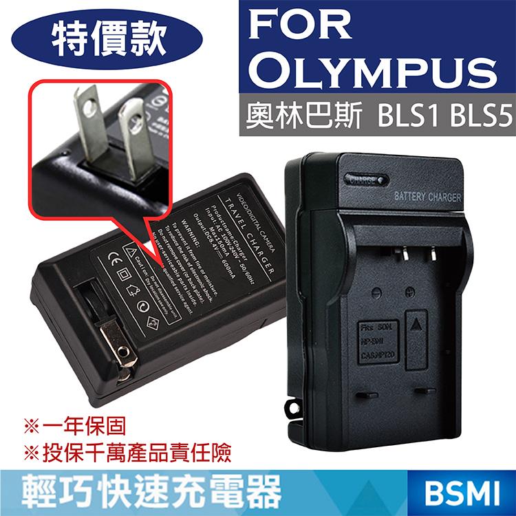 特價款@幸運草Olympus BLS1 BLS5充電器E-P3 E-PL1 E-PL2 E-PL3 E-PL5 E400