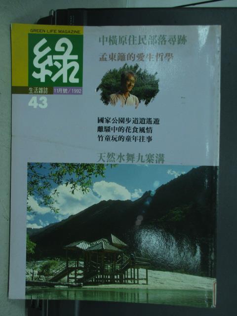 【書寶二手書T1/雜誌期刊_WFO】綠生活雜誌_43期_天然水舞九寨溝等