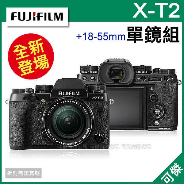 【預購】可傑  FUJIFILM  富士 XT2   X-T2 +18-55mm  KIT  單鏡組  黑色 公司貨  全新4K拍攝 自動對焦 免運