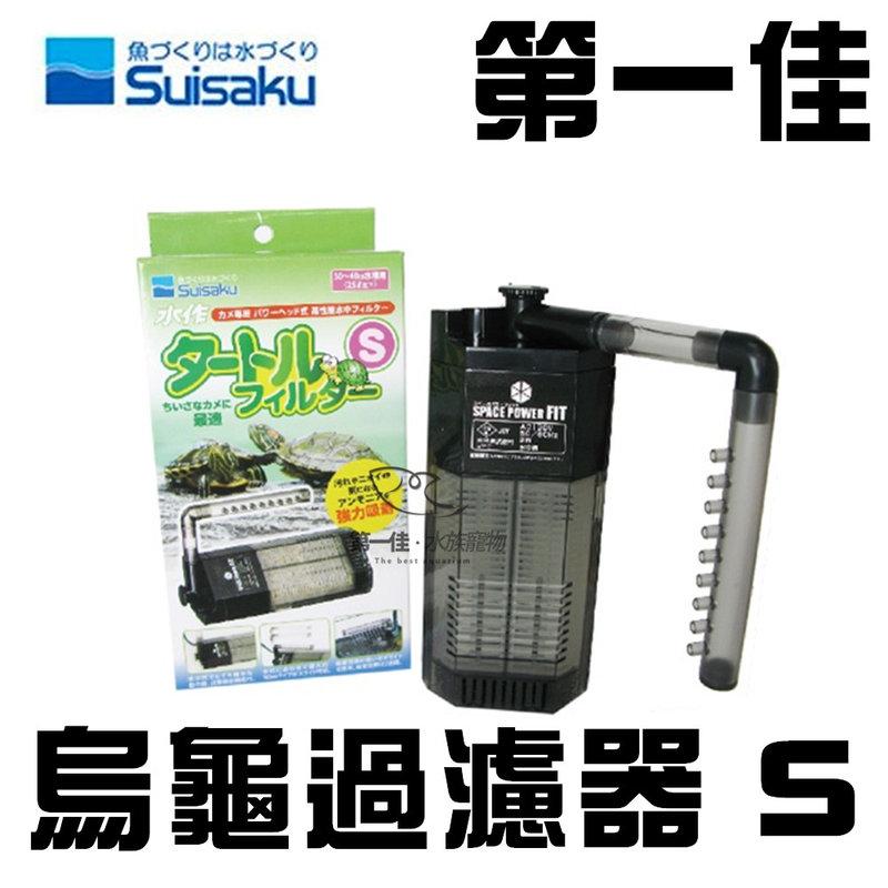 [第一佳水族寵物] 日本SUISAKU水作〔F-0032〕烏龜過濾器 S