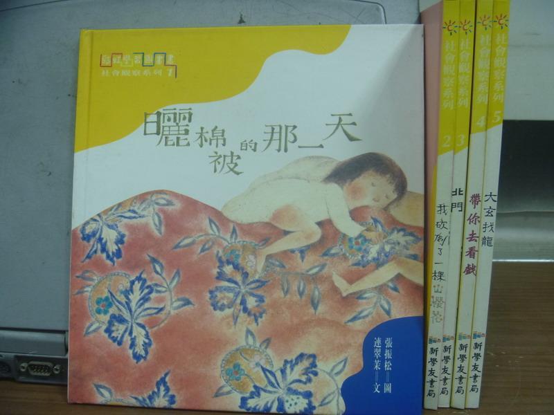 【書寶二手書T7/兒童文學_ZCT】曬棉被的那一天_北門_帶你去看戲等_共5本合售
