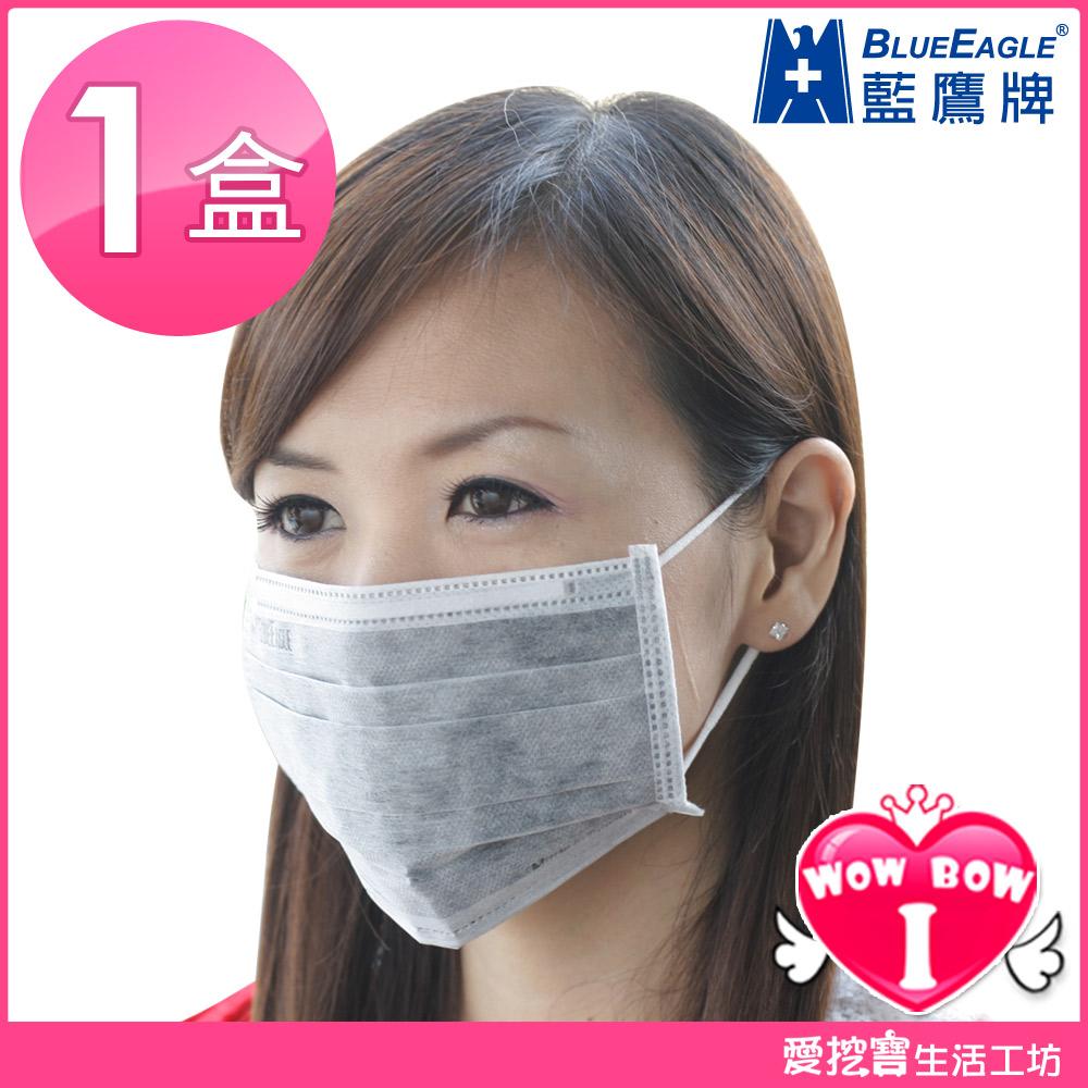 【藍鷹牌】台灣製成人平面活性碳口罩♥愛挖寶 NP-12♥1盒