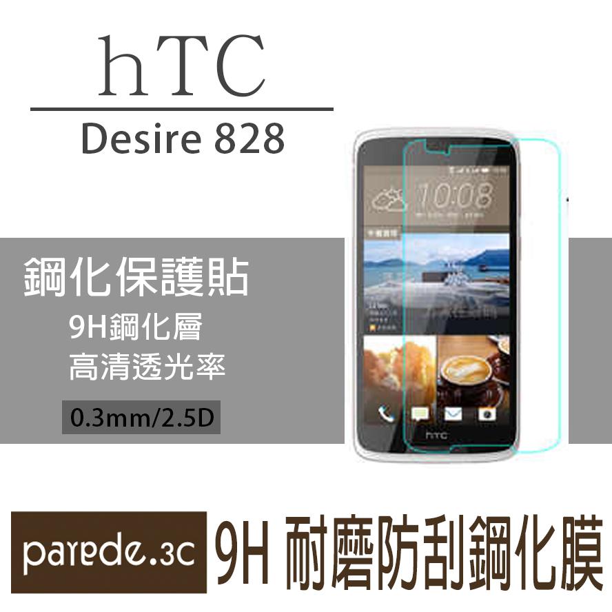 HTC Desire 828 9H鋼化玻璃膜 螢幕保護貼 貼膜 手機螢幕貼 保護貼【Parade.3C派瑞德】