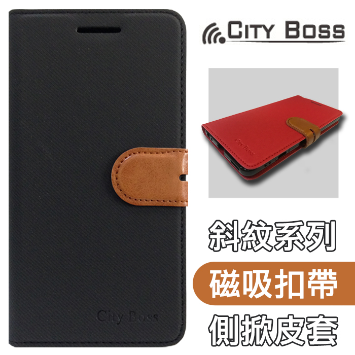 CITY BOSS 撞色混搭 斜紋系列/黑色款 5.7吋 LG V20 H990DS手機套 側掀磁扣皮套/保護套/背蓋/支架/手機殼/保護殼/卡片夾/可站立/TIS購物館