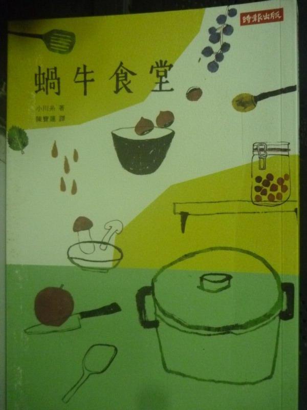 【書寶二手書T7/翻譯小說_HTC】蝸牛食堂_陳寶蓮, 小川糸