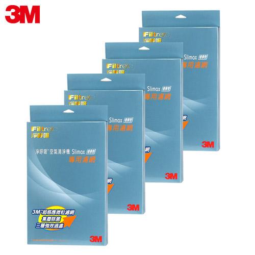 限時買三送一 3M 淨呼吸空氣清淨機-超薄美型Slimax專用替換濾網 (CHIMSPD-188F)