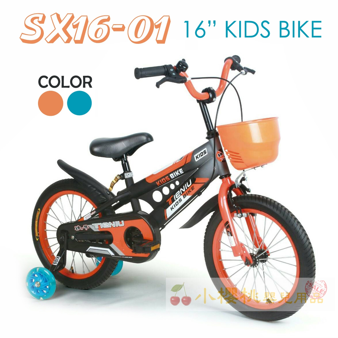 CHINH-CHING親親--寶可精靈腳踏車 16吋兒童腳踏車 【SX16-01】兩色可選