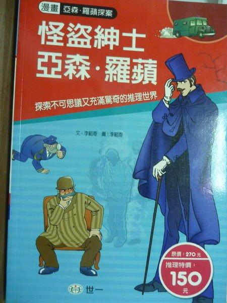 【書寶二手書T9/少年童書_PDP】怪盜紳士亞森‧羅蘋_李範寄