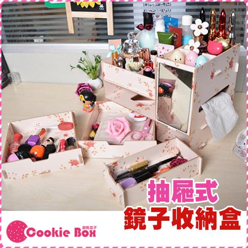 *餅乾盒子* 抽屜式 鏡子 收納盒 衛生紙 化妝 用具 飾品 收納盒 收納架 置物盒 置物架 收納 系列