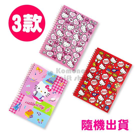 〔小禮堂〕Hello Kitty 線圈筆記本《三款隨機出貨.粉/音樂.粉/愛心滿版.紅/對話框滿版》
