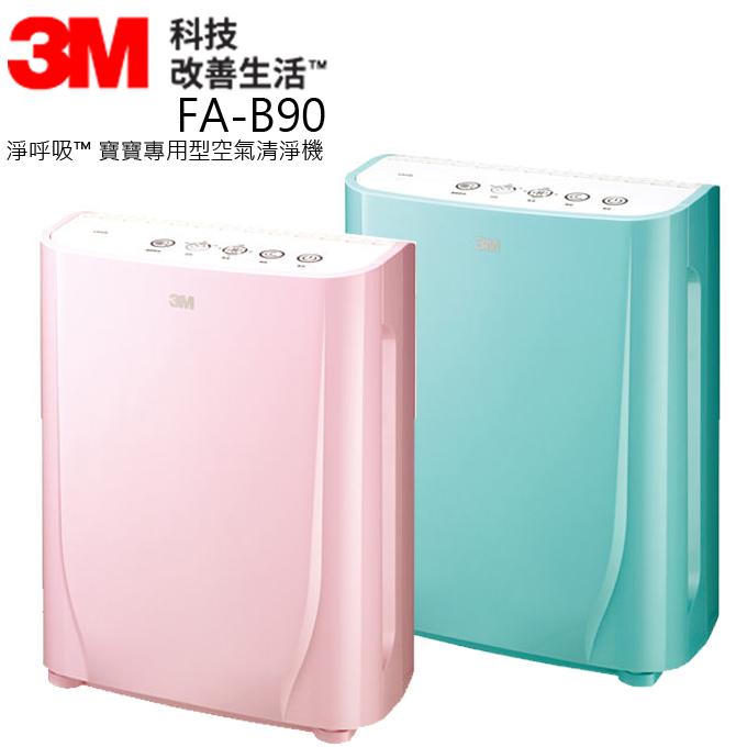★ 空氣清淨機 ★ 3M FA-B90 淨呼吸™ 寶寶專用 公司貨 0利率 免運