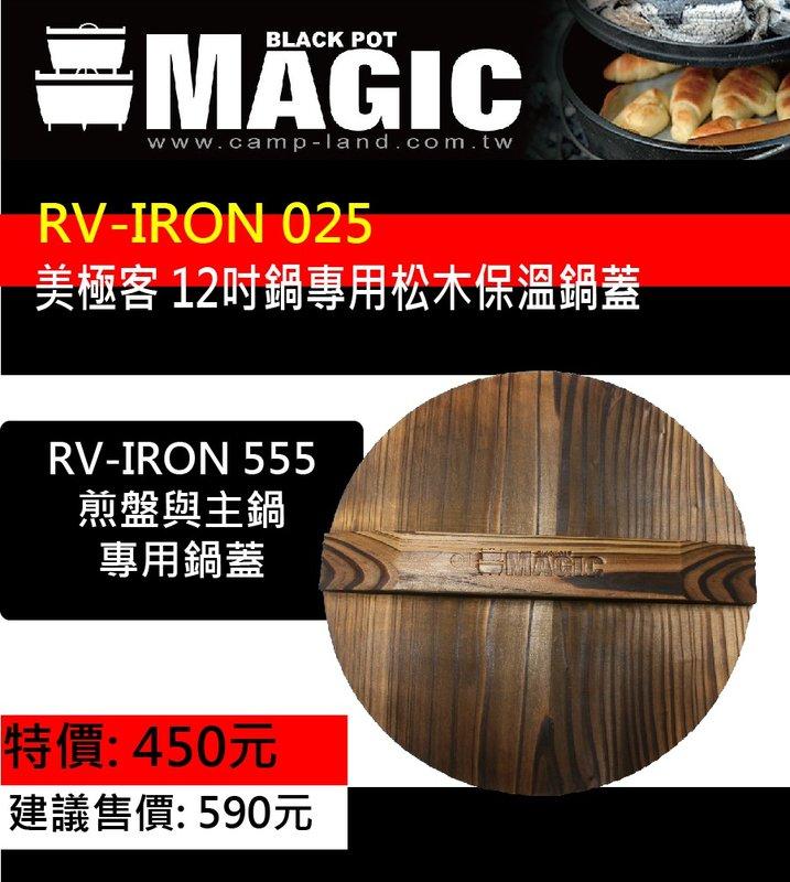 【MAGIC】RV-IRON 025 美極客12吋鍋用松木保溫鍋蓋 iron 555 荷蘭鍋 鑄鐵鍋