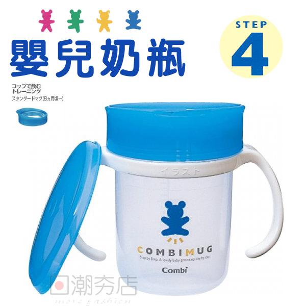 [日潮夯店] 日本正版進口 康貝 COMBI MUG 嬰幼兒 奶瓶 水杯 學習杯 200ml STEP4