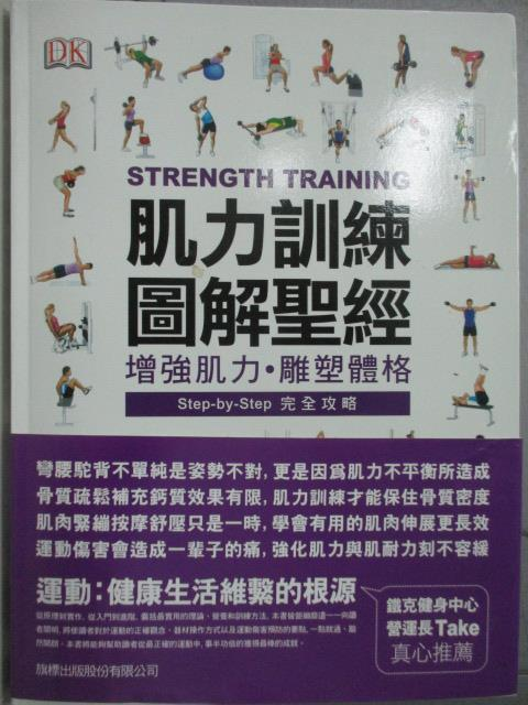 【書寶二手書T1/養生_ZAF】肌力訓練圖解聖經_DK Publishing