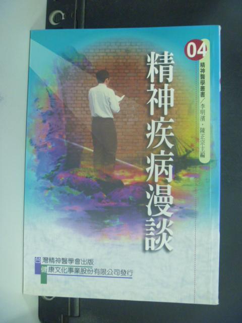 【書寶二手書T2/醫療_HPE】精神疾病漫談_李明濱