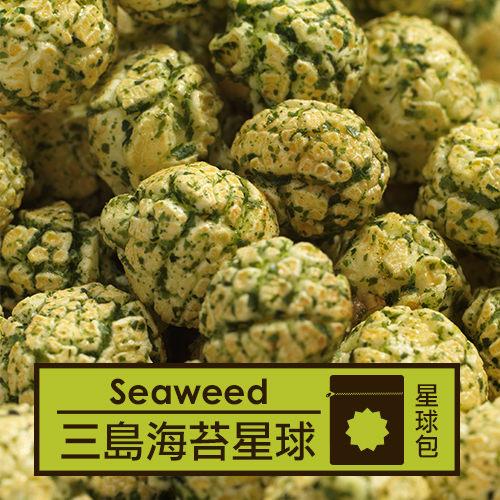 星球工坊 爆米花 - 三島海苔 120g 星球包 排隊美食爆米花 球型爆米花