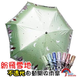 [皮爾卡登] 紛飛雪地不透光自動開收雨傘-亮綠