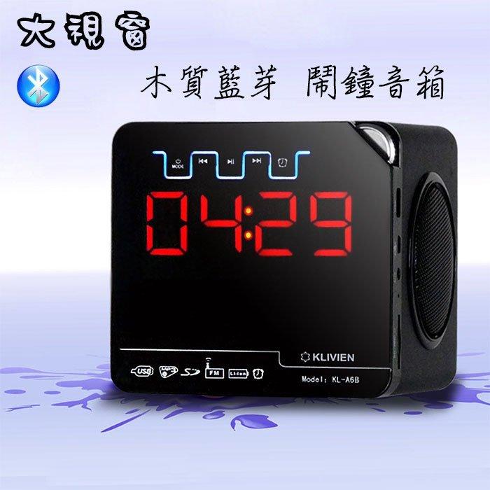 藍芽音箱 鬧鐘 多媒體喇叭 電腦外接 鏡面大視窗鬧鐘音箱