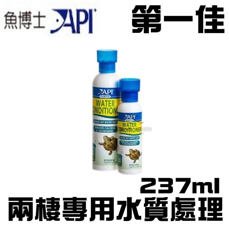 [第一佳水族寵物] 美國API魚博士 兩棲專用水質處理劑 烏龜 水龜 蠑螈 青蛙 鱉 適用 237ml D440D