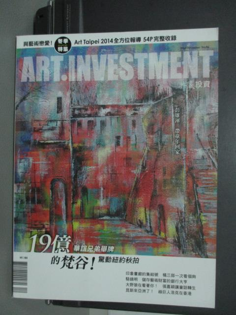 【書寶二手書T1/雜誌期刊_ZDF】典藏投資_2014/12_第86期_19億的梵谷等