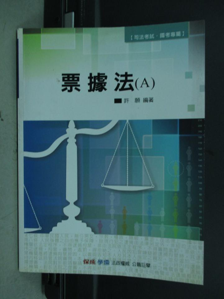 【書寶二手書T1/進修考試_XDB】票據法(A)_許願_民100